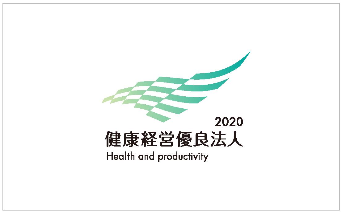 健康経営優良法人2020