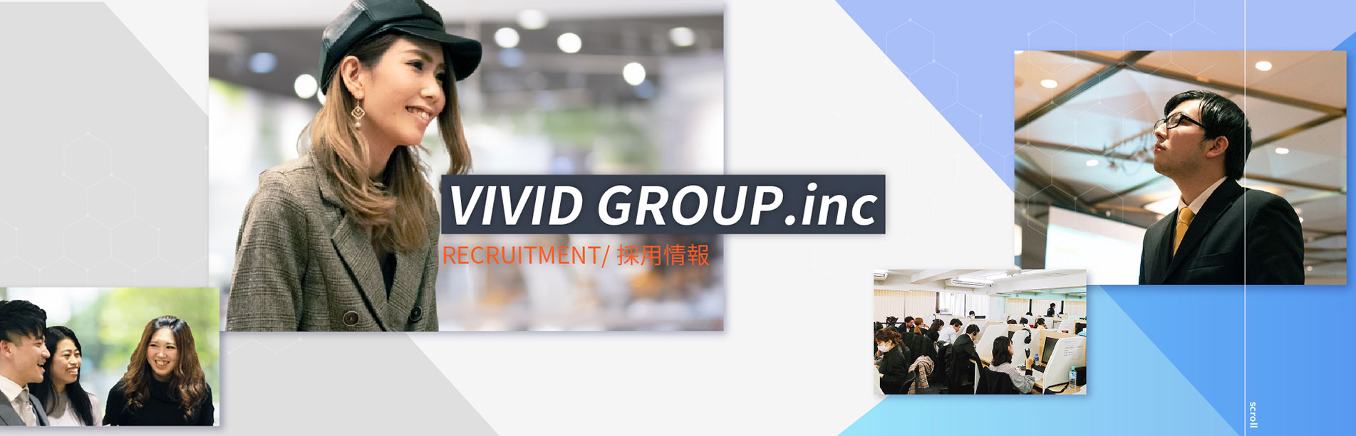 VIVID GROUP.inc RECRUITMENT 採用情報